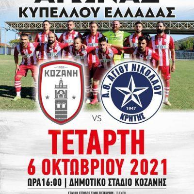 Νοκ άουτ αγώνας κυπέλλου Ελλάδας την Τετάρτη 6 Οκτωβρίου στο Δημοτικό Στάδιο Κοζάνης