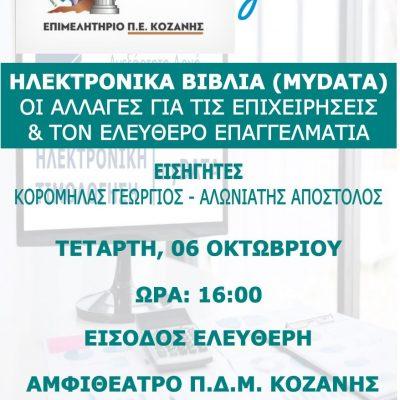"""Κοζάνη: Εκδήλωση του Επιμελητηρίου Κοζάνης με θέμα: """"Ηλεκτρονικά βιβλία (mydata) – Οι αλλαγές για τις επιχειρήσεις & τον ελεύθερο επαγγελματία"""", την Τετάρτη 6 Οκτωβρίου"""