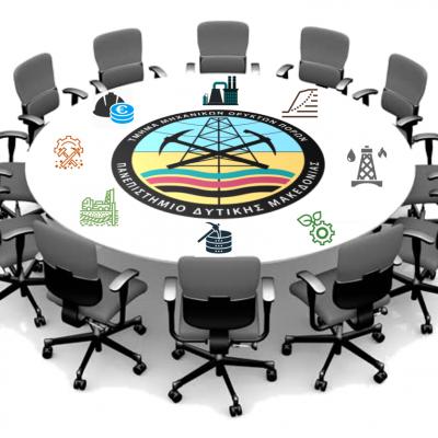 Συγκρότηση Συμβουλευτικής Επιτροπής Προπτυχιακού Προγράμματος Σπουδών Τμήματος Μηχανικών Ορυκτών Πόρων ΠΔΜ