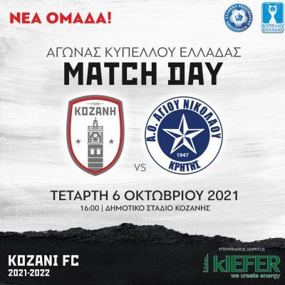 ΦΣ Κοζάνης: την Τετάρτη όλοι μαζί, μια γροθιά για την πρόκριση στην επόμενη φάση του Κυπέλλου Ελλάδος – Στον ρυθμό του αγώνα ζει η πόλη της Κοζάνης