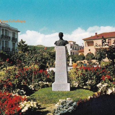 kozan.gr: Η κεντρική πλατεία Κοζάνης, ολάνθιστη, με την προτομή του Παύλου Μελά, σε μια κάρτ-ποστάλ της δεκαετίας του 1960