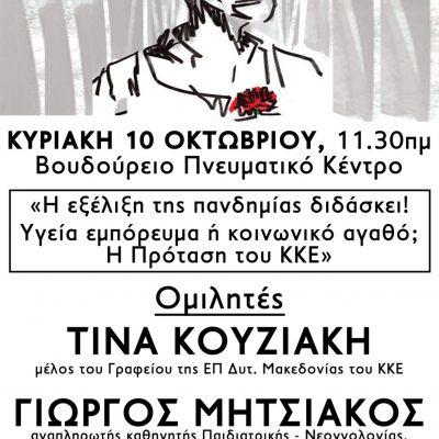 """Σιάτιστα: Εκδήλωση – συζήτηση με θέμα """"Η εξέλιξη της πανδημίας διδάσκει: Υγεία εμπόρευμα ή κοινωνικό αγαθο;"""", την Κυριακή 10 Οκτωβρίου"""