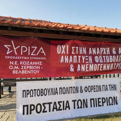Η Οργάνωση μελών Σερβίων – Βελβεντού του ΣΥΡΙΖΑ στηρίζει την Πρωτοβουλία Πιέρια SOS