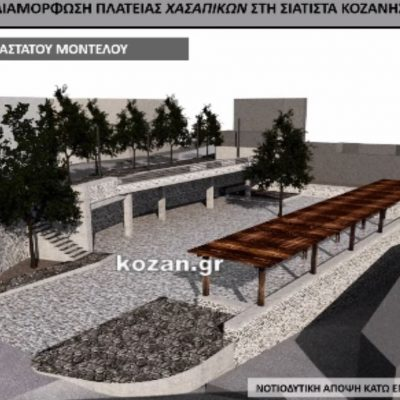 Kozan.gr: Παρουσιάστηκε στο δημοτικό συμβούλιο Βοΐου η μελέτη διαμόρφωσης της πλατείας Εμπορίου (Χασάπικων) της Σιάτιστας (Βίντεο 20′)