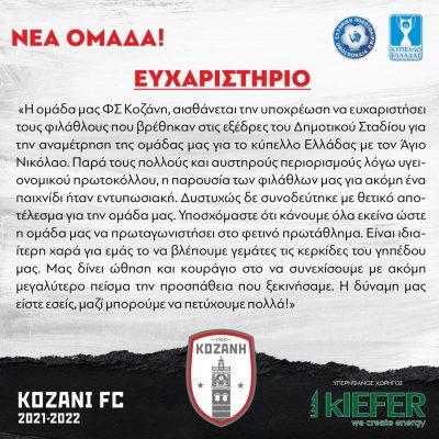 Το ευχαριστήριο του ΦΣ Κοζάνης στους φιλάθλους για την παρουσία του στις εξέδρες του Δημοτικού Σταδίου στον χθεσινό αγώνα Κυπέλλου