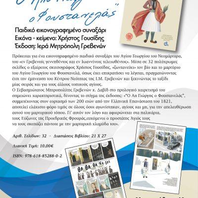 """Ιερά Μητρόπολη Γρεβενών: Κυκλοφόρησε το παιδικό εικονογραφημένο συναξάρι """"Ο Αη Γιώργης ο Φουστανελάς"""""""