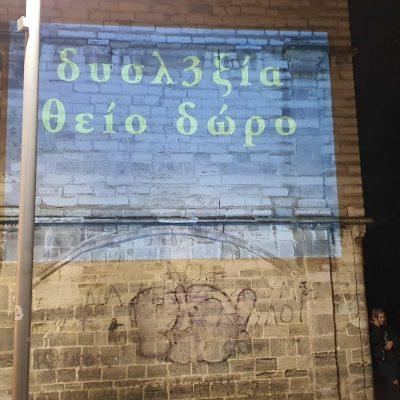 Kozan.gr: Το μήνυμα, με προτζέκτορα, στο καμπαναριό της Κοζάνης, με αφορμή την παγκόσμια ημέρα ευαισθητοποίησης για τη δυσλεξία (Φωτογραφίες)