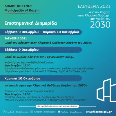 Ξεκινά σήμερα Σάββατο η διημερίδα με θέμα «Από την Κόζιανη στην Κλιματικά Ουδέτερη Κοζάνη του 2030»