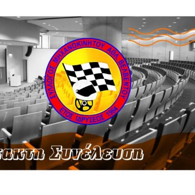 Πρόσκληση σε έκτακτη συνέλευση του συλλόγου μηχανοκίνητου αθλητισμού Βελβεντού την Παρασκευή 15 Οκτωβρίου