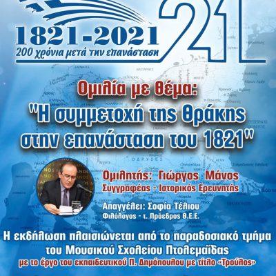 """Θρακική Εστία Εορδαίας: Εκδήλωση – ομιλία με θέμα  """"Η συμμετοχή της Θράκης στην επανάσταση του 1821"""", την Πέμπτη 14 Οκτωβρίου"""