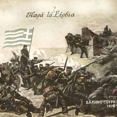 10 Οκτωβρίου 1912:  Η Απελευθέρωση των Σερβίων από τους Τούρκους (Γράφει η Χρυσάνθη Καραγιαννίδου)