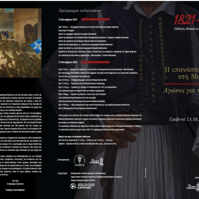 Δήμος Γρεβενών: Διήμερος λαμπρός εορτασμός στις 12 και 13 Οκτωβρίου για τα «Ελευθέρια» της πόλης – Το αναλυτικό πρόγραμμα των εκδηλώσεων και το κάλεσμα του Δημάρχου Γιώργου Δασταμάνη