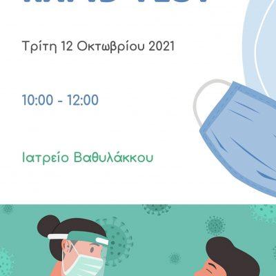 Βαθύλακκος Σερβίων: Διενέργεια Rapid Tests από κλιμάκιο του ΕΟΔΥ, την Τρίτη 12 Οκτωβρίου