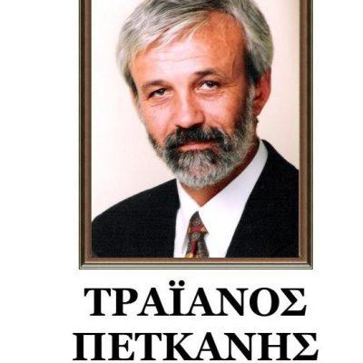 Έφυγε από την ζωή ο πρώην Γενικός Γραμματέας Βορείου Ελλάδος και πρώην Νομάρχης Φλώρινας Τραϊανός Πετκάνης – Το ψήφισμα του Δ.Σ. Φλώρινας