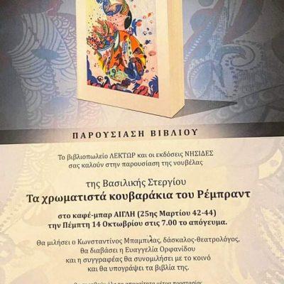 """Πτολεμαΐδα: Παρουσίαση βιβλίου της Βασιλική Στεργίου """"Τα χρωματιστά κουβαράκια του Ρέμπραντ"""" την Πέμπτη 14 Οκτωβρίου στο καφέ μπαρ Αίγλη"""