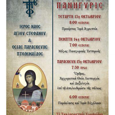 Αγρυπνία, Μέγας Πανηγυρικός Εσπερινός κι Αρχιερατική Θεία Λειτουργία για την επέτειο απελευθέρωσης της Πτολεμαίδας, το τριήμερο 13,14 & 15 Οκτωβρίου, στον Ι.Ν. Αγίου Στεφάνου