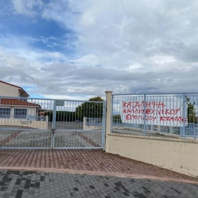 kozan.gr: Υπό κατάληψη το Καλλιτεχνικό Σχολείο στον Κλείτο Κοζάνης – Τα αιτήματα των μαθητών (Φωτογραφίες)