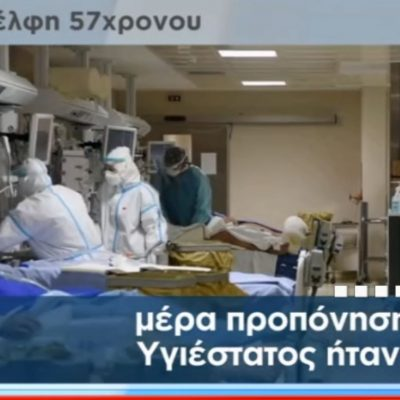 kozan.gr: Σημερινό ρεπορτάζ του ALPHA – Τι ανέφερε, ανεπίσημα, στους συνεργάτες της εκπομπής του TLIVE τόσο ο Διοικητής του Μποδοσάκειου όσο και συγγενικό πρόσωπο του 57χρονου επιχειρηματία από την Κοζάνη που έφυγε από τη ζωή μετά από πολυήμερη μάχη με τον κορωνοϊό  (Βίντεο)