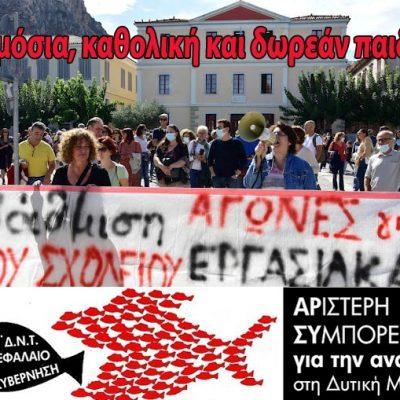 Αριστερή Συμπόρευση για την ΑΝΑΤΡΟΠΗ στη Δυτική Μακεδονία: Αλληλεγγύη στους εκπαιδευτικούς που αντιστέκονται. Δημόσια, καθολική και δωρεάν παιδεία