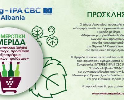 Αμύνταιο: Αγρο-ημερίδες με θέμα: «Καλές πρακτικές, Έξυπνες εφαρμογές και σύγχρονες τεχνικές παραγωγής στον χώρο του κρασιού και της αμπελουργίας», την Πέμπτη 14 και την Παρασκευή 15 Οκτωβρίου