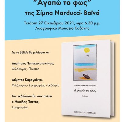 Παρουσίαση του βιβλίου της Simba Narducci – Βαϊνά «Αγαπώ το φως», την Τετάρτη 27 Οκτωβρίου, ώρα 6.30 μ.μ., στο Λαογραφικό μουσείο Κοζάνης