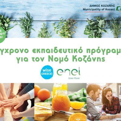 Ζεις ή εργάζεσαι στον Nομό Κοζάνης; Ενδιαφέρεσαι για την παραγωγή τροφίμων αλλά σου λείπουν τα βασικά εργαλεία επιχειρηματικότητας;