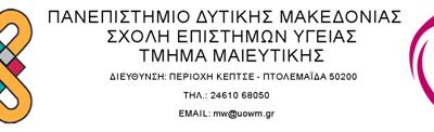 Το Τμήμα Μαιευτικής του Πανεπιστημίου Δυτικής Μακεδονίας γίνεται αυτοδύναμο