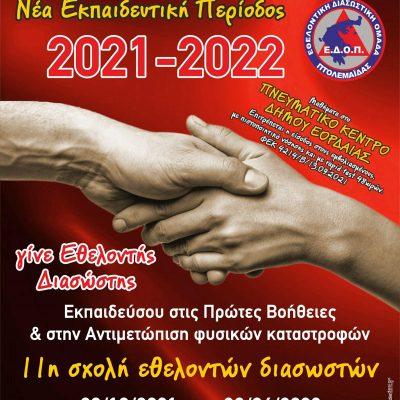 Στις 20 Οκτωβρίου 2021, ξεκινά, η νέα εκπαιδευτική περίοδος, για όσους επιθυμούν να ενταχθούν και να γίνουν μέλη της Εθελοντικής Διασωστικής Ομάδας Πτολεμαΐδας