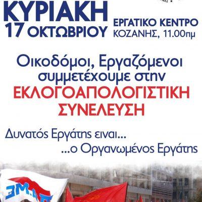 Εκλογοαπολογιστική Γενική  Συνέλευση του Συνδικάτου Οικοδόμων Κοζάνης, την Κυριακή 17 Οκτωβρίου, στις 11:00πμ, στο Εργατικό Κέντρο Κοζάνης