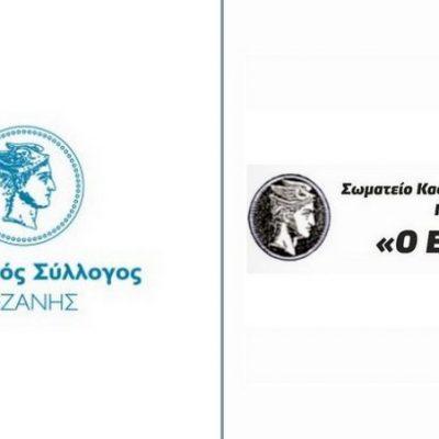 Συνάντηση του Εμπορικού Συλλόγου Κοζάνης και του Σωματείου Καφέ Εστίασης Ερμής Κοζάνης με το σωματείο εργαζομένων ΔΕΣΜΗΕ Δ.Ε.Η «ΕΝΩΣΗ» Κοζάνης.»