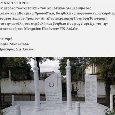 Ευχαριστήριο μήνυμα της Προέδρου  Αυλών Σοφίας Νικολαίδου,για την κατασκευή του Μνημείου Πεσόντων