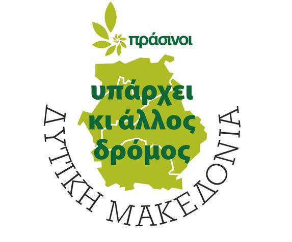 Στον Κ. Μουσουρούλη οι Πράσινοι για τη Μετάβαση στη Δυτική Μακεδονία