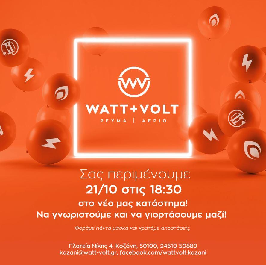 WATT+VOLT: Ανοίγουμε με full ενέργεια στην Κοζάνη και σας περιμένουμε την Πέμπτη 21 Οκτώβρη στα εγκαίνια!