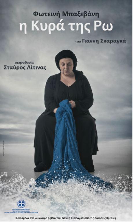 """""""Η Κυρά της Ρω"""", στο ΔΗΠΕΘΕ Κοζάνης,  την Τετάρτη 27 Οκτωβρίου"""