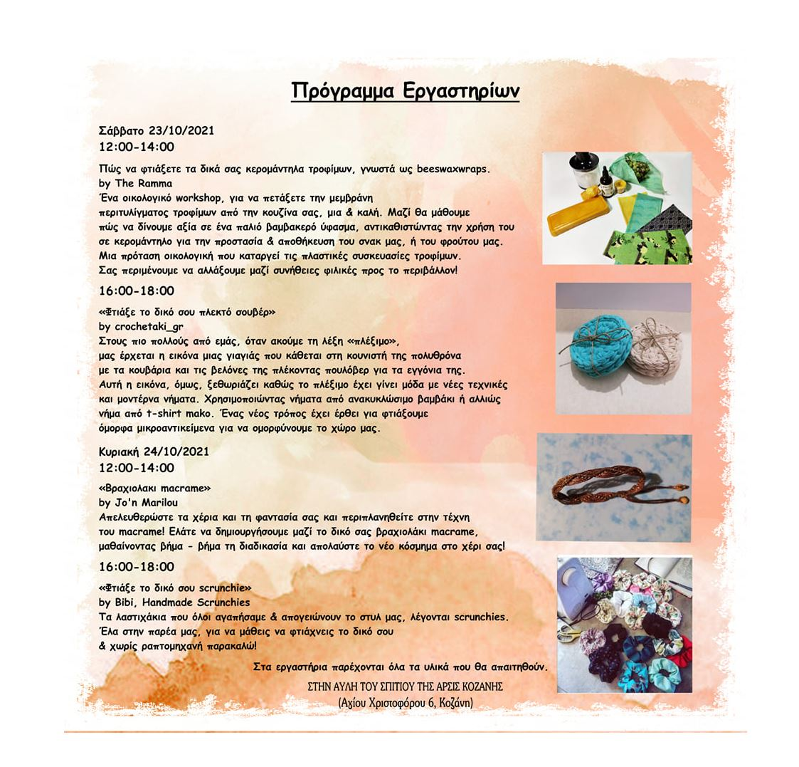 Δηλώσεις συμμετοχής στο εργαστήριο «Πώς να φτιάξετε τα δικά σας κερομάντηλα τροφίμων (beeswaxwraps)» του Arts & Crafts Festival Vo1