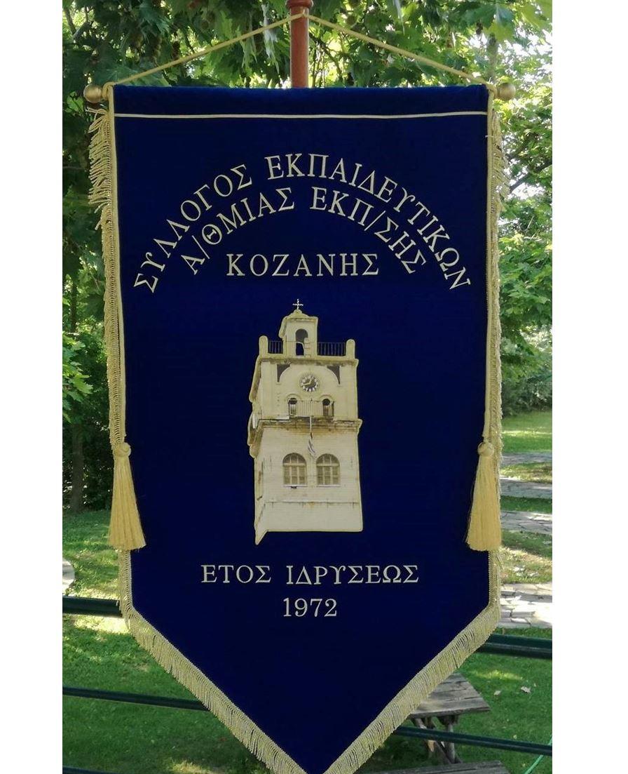 Σύλλογος Εκπαιδευτικών Πρωτοβάθμιας Εκπαίδευσης Κοζάνης: Έκτακτη Γενική Συνέλευση, την Τετάρτη 20 Οκτωβρίου, στο 18ο Δημοτικό Σχολείο Κοζάνης