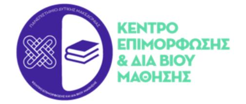 Κ.Ε.ΔΙ.ΒΙ.Μ. Πανεπιστημίου Δυτικής Μακεδονίας | Δια Βίου Πρόγραμμα με τίτλο «Διαχείριση Κρίσεων και Αλλαγών. Πρακτικές εφαρμογές στη διοίκηση»