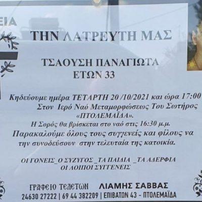 Θρήνος στη Στράτο Αγρινίου για το θάνατο της 33χρονης μητέρας δύο παιδιών που ζούσε στην Πτολεμαίδα