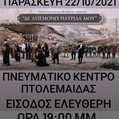 Μεσόβουνο Εορδαίας: 80 χρόνια από το ολοκαύτωμα στις 23 Οκτωβρίου 1941 – Eκδηλώσεις μνήμης 22, 23 & 24 Oκτωβρίου