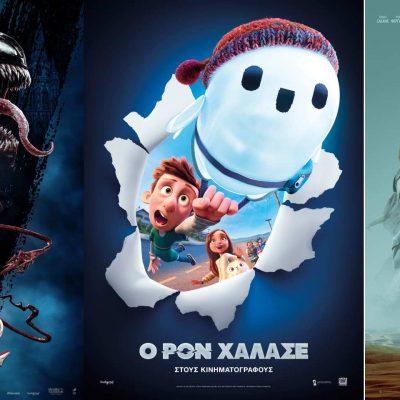 Πρόγραμμα κινηματογράφου Oλύμπιον από Πέμπτη 21/10/2021 έως και Τετάρτη 27/10/2021