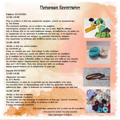 ΑΡΣΙΣ Κοζάνης: Δηλώσεις συμμετοχής στο εργαστήριο «Φτιάξε το δικό σου πλεκτό σουβέρ» του Arts & Crafts Festival Vo1