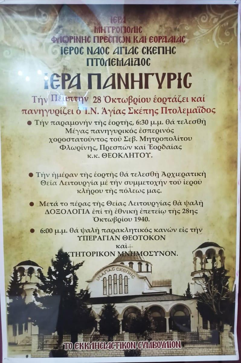 Πανηγυρίζει, την Πέμπτη 28 Οκτωβρίου, ο Ι.Ν. Αγίας Σκέπης Πτολεμαίδας