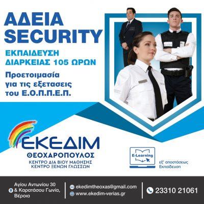 Κέντρο Δια Βίου Μάθησης ΕΚΕΔΙΜ ΘΕΟΧΑΡΟΠΟΥΛΟΣ: Γίνε κι εσύ Security! Εξασφάλισε μια θέση εργασίας!