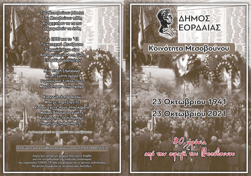 Το πρόγραμμα εκδηλώσεων Μνήμης στην Μαρτυρική Κοινότητα Μεσόβουνου