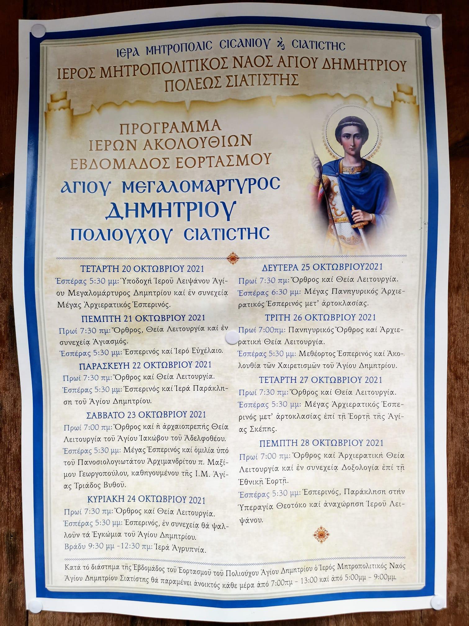 Πρόγραμμα εορτασμού Αγ. Δημητρίου στον Ιερό Μητροπολιτικό ναό Αγ. Δημητρίου στην Σιάτιστα