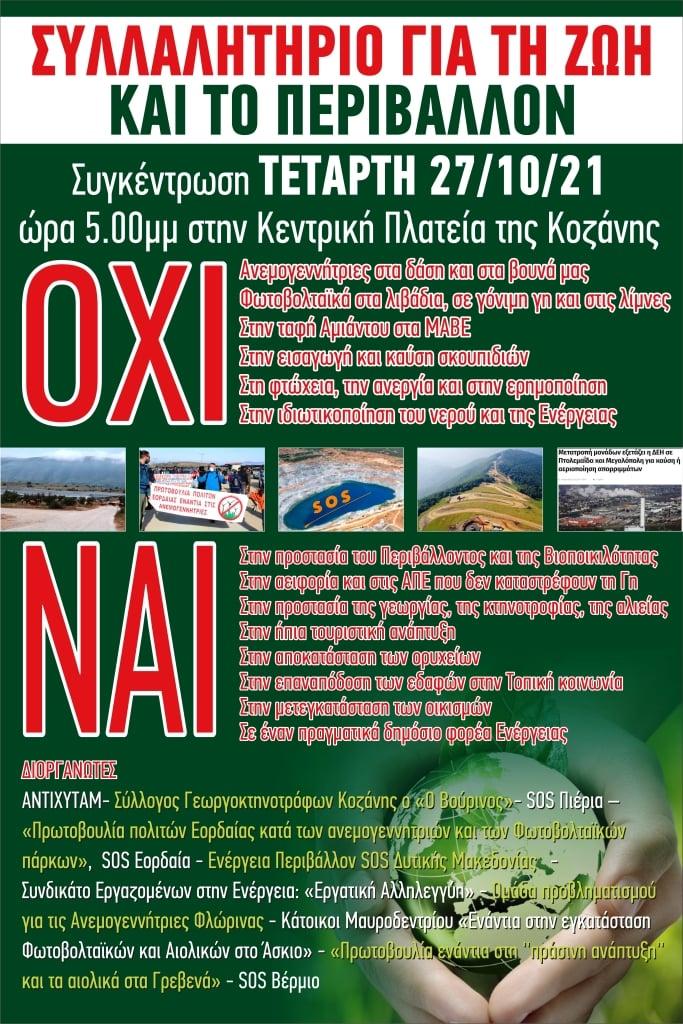 Συλλαλητήριο για τη ζωή και το περιβάλλον – Τετάρτη 27/10, στις 5, στην κεντρική πλατεία Κοζάνης