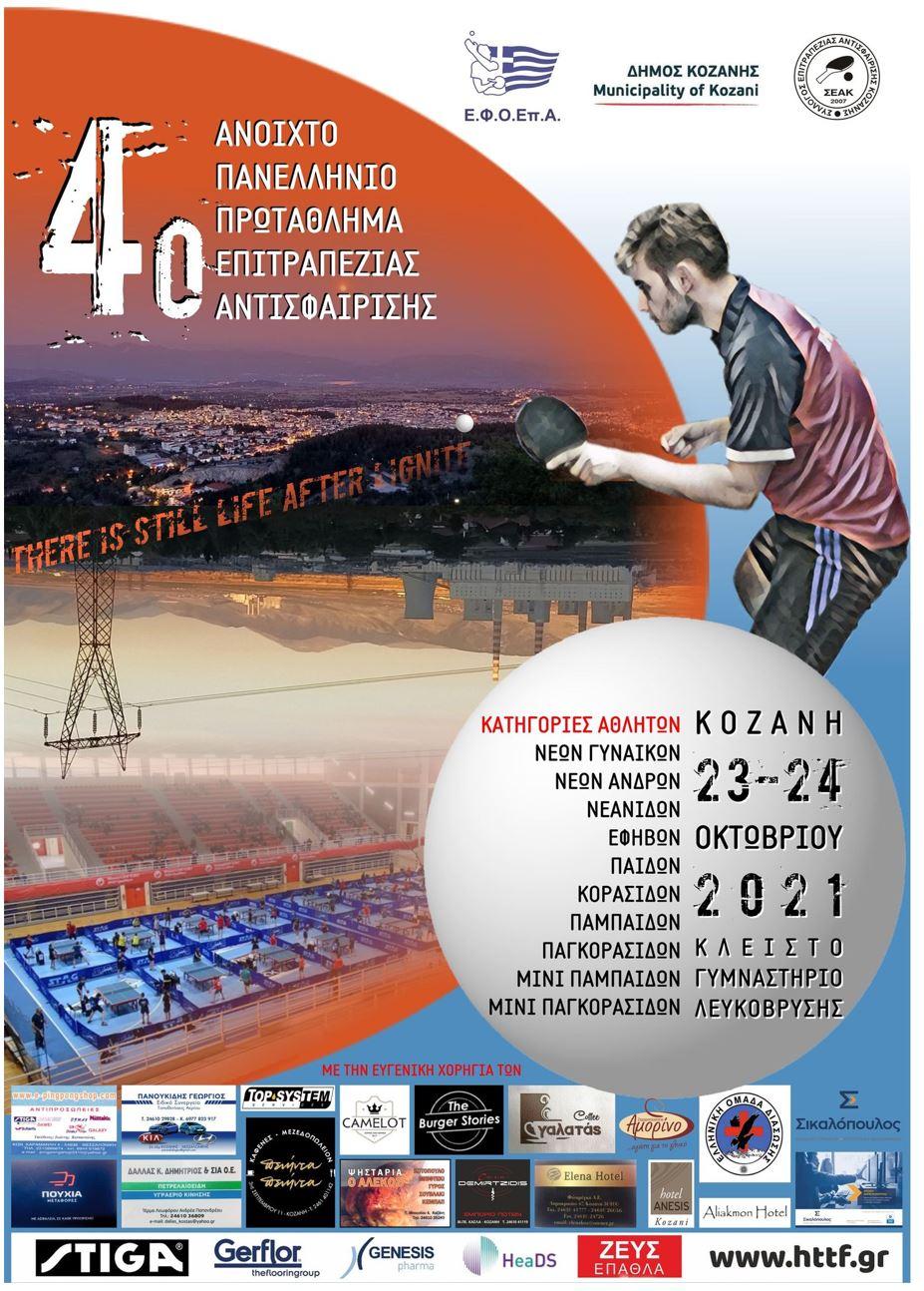 Στην Κοζάνη, στις 23-24 Οκτωβρίου, θα διεξαχθεί το πρώτο από τα έξι (6) Πανελλήνια Ανοιχτά Αναπτυξιακά Πρωταθλήματα Επιτραπέζιας Αντισφαίρισης