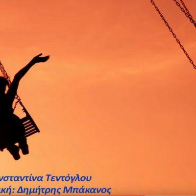 """Το νέο τραγούδι, Θυμάμαι"""" σε στίχους – μελωδία του Σερβιώτη Δημήτρη Μπάκανου & ερμηνεία της Κωνσταντίνας Τεντόγλου"""